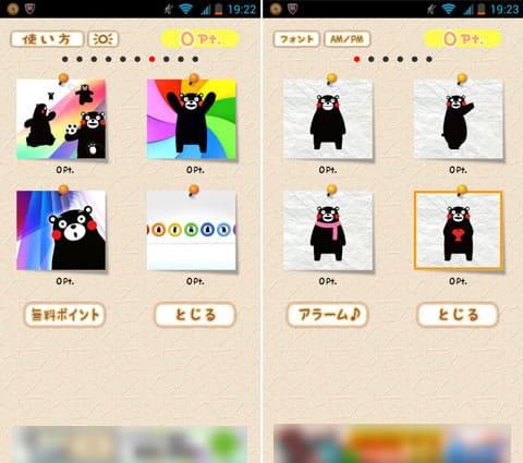 無料壁紙&時計ウィジェット待受画像設定キャラクター:くまモン:壁紙の選択画面(左)時計ウィジェットの選択画面(右)