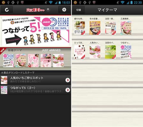 東京100ガイド:「テーマストア」画面(左)ダウンロードしたテーマは「マイテーマ」画面から閲覧できる(右)