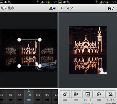 iフォトアルバム - 簡単写真整理:「切り抜き」画面から写真のトリミングも可能
