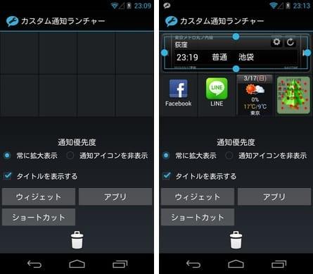 カスタム通知ランチャー:設定画面(左)実際にティジェットやショートカットを配置(右)