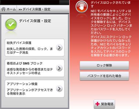 端末紛失時はSMSを送るだけで遠隔ロックをかけられる。右はロックがかかった端末