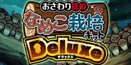 【速報】3月イベント本日開始。『おさわり探偵 なめこ栽培キット Deluxe』で究極の設備を手に入れろ!