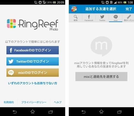 RingReef photo 写真共有アプリ:SNSの友達リストを使って、友達を簡単に見つけてつながれる
