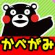 無料壁紙&時計ウィジェット待受画像設定キャラクター:くまモン