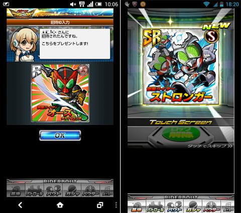 仮面ライダー ライダバウト!:招待IDを入力してRランクをゲット(左)招待したユーザは、レアガチャチケットでSRランクのカードがもらえた(右)