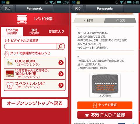 レンジを使ったレシピ画面。レシピはパナソニックが独自のデータベースで作成している