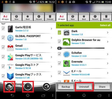 Appkik:画面下部のボタンで「アプリ情報」「タスクキル」の機能を切り替え(左)「Uninstall」をタップで、アプリをアンインストールできる(右)