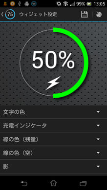 Battery Widget Reborn (BETA)