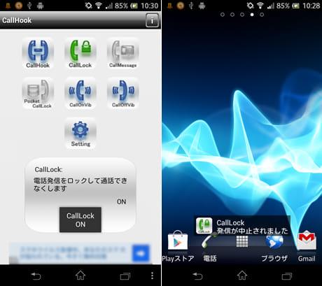 CallHook_誤発信防止:メイン画面。各機能はタップでON/OFF切り替え可能(左)通話ボタンを押してもロックがかかる(右)