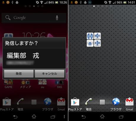 CallHook_誤発信防止:「CallMessage」をONにすると、電話発信時に名前や電話番号を確認できる(左)ウィジェットを設置(右)