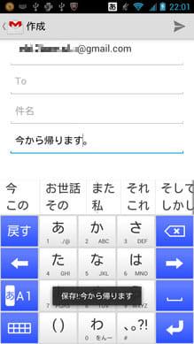 FlipClip Free:コピー完了後、クリップボードに保存したことが表示される