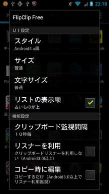 FlipClip Free:「UI設定」&「機能設定」画面