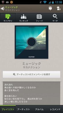 DeNAの音楽プレイヤーアプリ『Groovy』が登場!