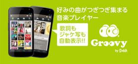 【速報】DeNAが音楽プレイヤーアプリ『Groovy』をリリース!