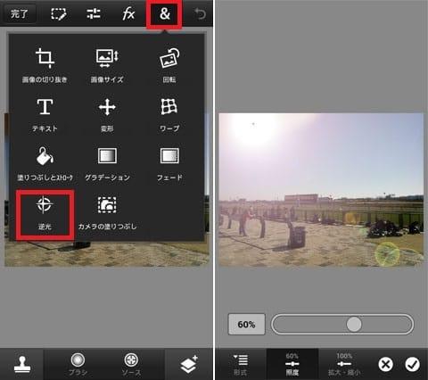 Photoshop Touch for phone:「&」の中にある「逆光」を選択(左)指があった場所から光を発するように設定(右)