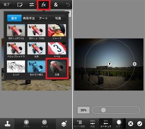 Photoshop Touch for phone:「光源」は「fx」→「基本」の中にある(左)トイカメラ風の仕上がりになる(右)
