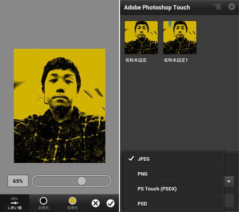 Photoshop Touch for phone:「fx」→「表現手法」→「古い複写機」で加工した写真(左)保存画面。拡張子が選択できる(右)