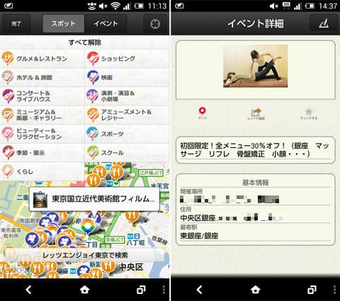東京100ガイド:地図画面。カテゴリは見たいものだけ選択できる(左)お店によってはクーポン情報がある(右)