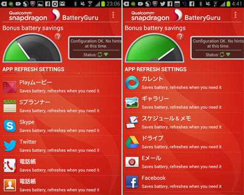 Snapdragon™ BatteryGuru:アプリを起動したての学習前(左)2~3日動作させた学習後(右)