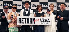 【レポート】UULA初のオリジナルドラマ「RETURN」配信記念「UULAナイト!」に行ってきました!