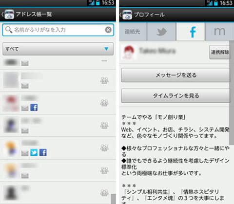 アプリn マイソーシャルトーク:「アドレス帳」画面(左)個人の連絡先画面で、SNSのプロフィールを確認できる(右)