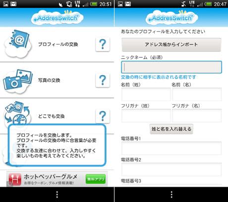 AddresSwitch:5人と同時にアドレス交換:使い方に悩んだら「?」をタップ(左)プロフィールを登録(右)