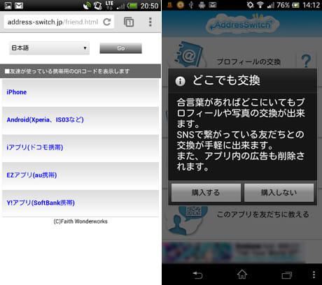 AddresSwitch:5人と同時にアドレス交換:QRコードを送って、アプリをインストールしてもらう(左)有料機能となる「どこでも交換」(右)