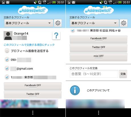 AddresSwitch:5人と同時にアドレス交換:交換するプロフィールの確認(左)『Facebook』などのSNS情報も交換できる(右)