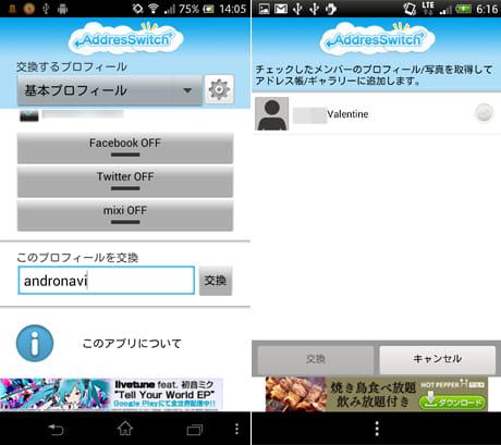 AddresSwitch:5人と同時にアドレス交換:「合言葉」を決めて入力(左)相手の名前が画面に表示される(右)