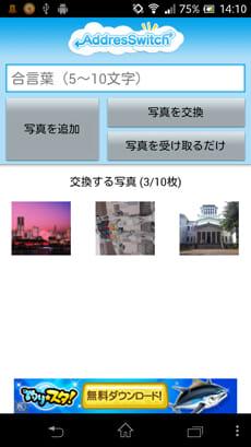 AddresSwitch:5人と同時にアドレス交換:スマートフォン同士なら、写真の交換も可能