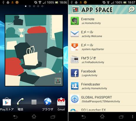AppSpace:部屋の中に描かれた各アイテムをタップして起動するアプリを設定(左)アプリの一覧画面(右)