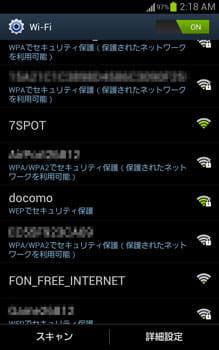 1ヶ所に数種類の公衆無線LANが飛んでいることもある