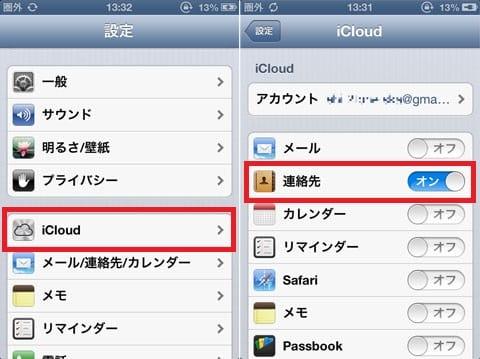 iPhoneの「設定」画面。「iCloud」を選択(左)「連絡先」をオン(右)