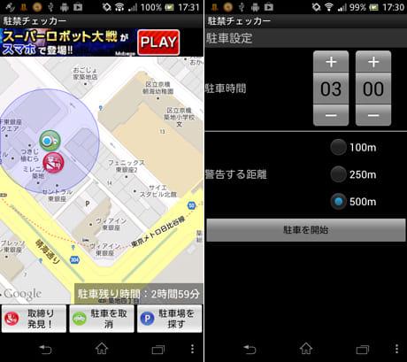駐禁チェッカー:自分の車の停車位置は緑のアイコン。自分が発見した駐禁情報は赤のアイコンで表示(左)駐車時間と警告距離を設定できる(右)