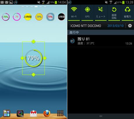 Battery Widget Reborn (BETA):ウィジェット配置画面(左)ステータスバー表示画面(右)