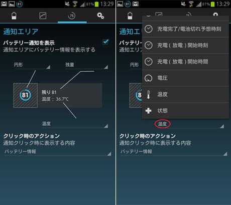 Battery Widget Reborn (BETA):ステータスバー表示内容の設定画面