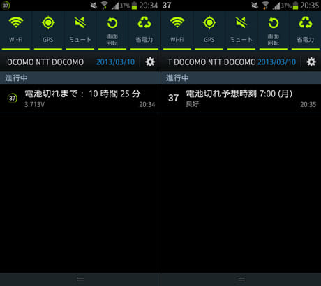 Battery Widget Reborn (BETA):表示内容は自由に変更できる
