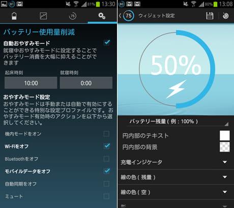 Battery Widget Reborn (BETA):「自動おやすみモード」設定画面(左)ウィジェットデザインのカスタマイズ(右)
