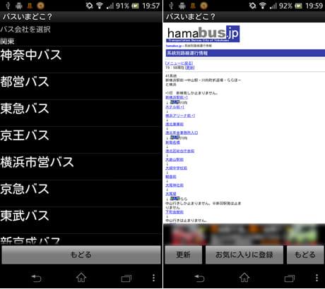 バスいまどこ?(西鉄、都営、横浜、京都、大阪、他):主要なバス会社の位置情報ページが登録されている(左)各バス会社の位置情報ページへリンク(右)