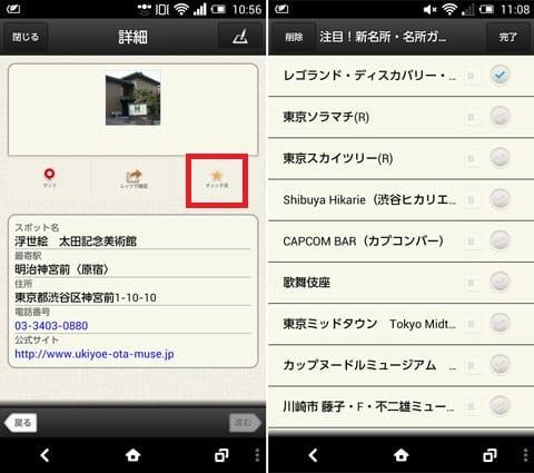 東京100ガイド:スポットの詳細情報。★マークにチェックを入れよう(左)テーマやスポットにカテゴリ分けされた「チェックリスト」に保存される(右)
