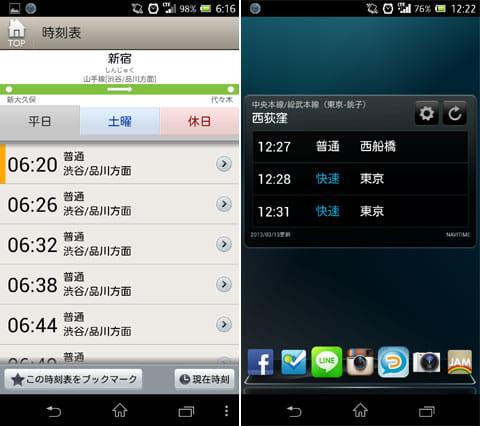NAVITIME:いつも使っている経路なら時刻表を確認するだけでOK(左)ウィジェットにも対応(右)