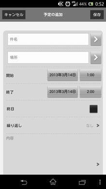 myArrange Schedule:もちろんカレンダーアプリとして必須の機能を搭載
