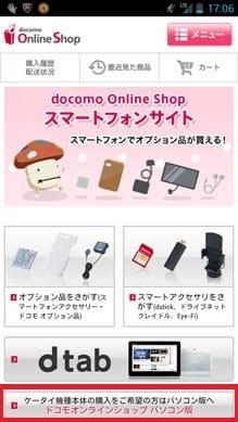 ドコモオンラインショップのTOP画面。機種変更はPC版サイトで行う