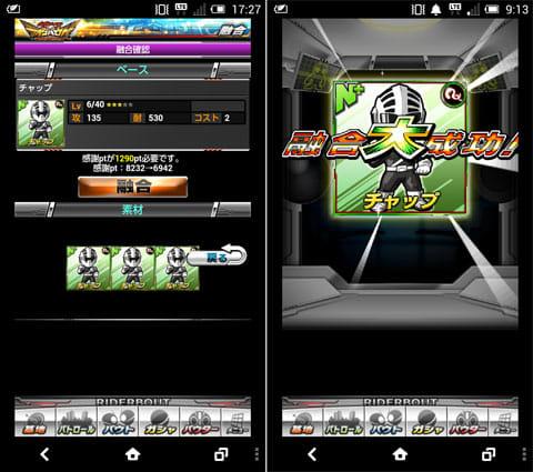 仮面ライダー ライダバウト!:BLACK RXに登場した戦闘員・チャップで「融合」(左)見事、大成功!(右)