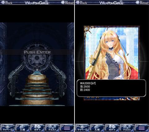 ウエポンガールズ[登録不要の無料カードバトルRPG]:ガチャを引いてレアカードをゲット!