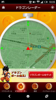 手に入れろ!ドラゴンボール!アプリ:リアルなドラゴンレーダー。じっちゃん(四星球)はどこだ!?