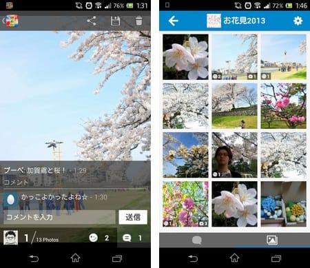 RingReef photo 写真共有アプリ:写真には、個別にコメントやシールを付けることができる