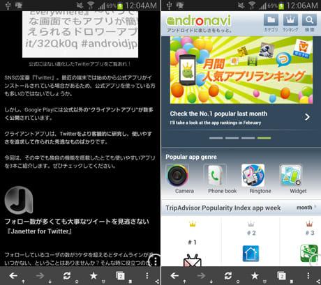 Habit Browser:反転レンダリング(左)翻訳する(右)