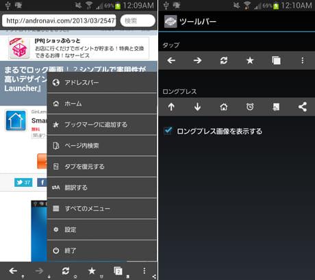 Habit Browser:下部メニューはタップと長押しの2種類の操作ができる(左)カスタマイズも可能(右)