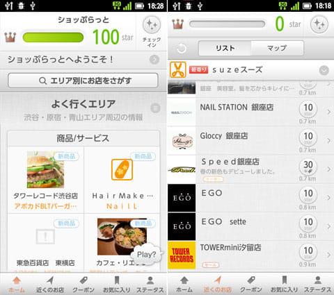 ショッぷらっと:「ホーム」画面(左)「近くのお店」でstarをゲットできる場所をチェック(右)